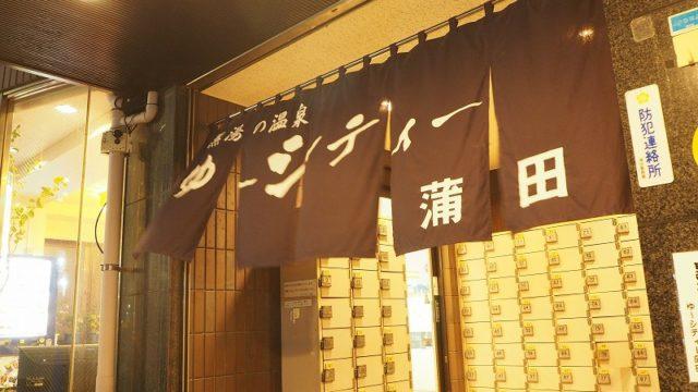 ゆーシティ蒲田